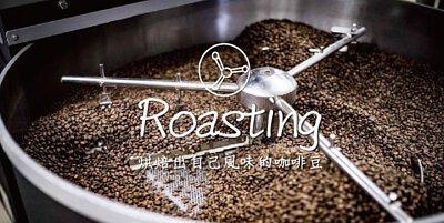想學咖啡烘焙,烘焙出自己風味的咖啡豆