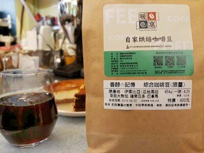 中烘焙  香醇的記憶99號  綜合咖啡豆一磅 (需研磨請備註)