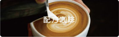 配方咖啡豆