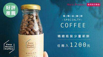 極精品咖啡兩入1200元