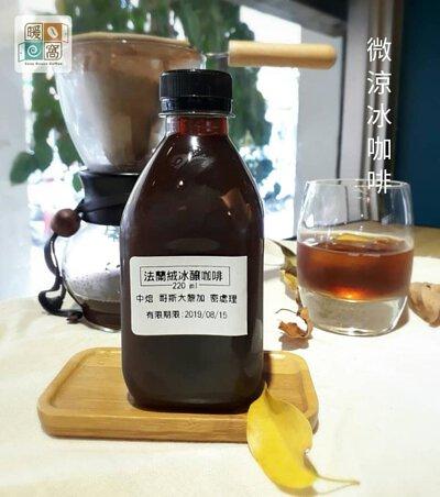 手沖法蘭絨 冰釀咖啡  暖窩咖啡