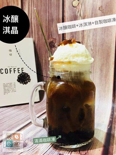冰釀淇晶  暖窩咖啡