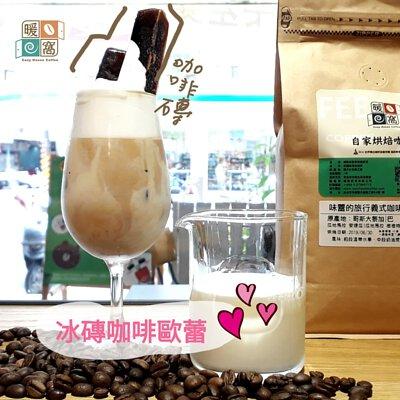 冰磚咖啡歐蕾  暖窩咖啡