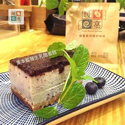 藍莓X生乳酪蛋糕  暖窩咖啡