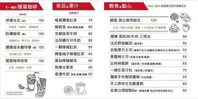 暖窩咖啡 冬季菜單
