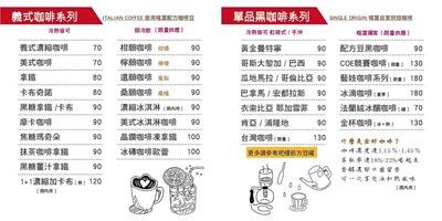 暖窩咖啡 夏季菜單