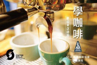 暖窩咖啡 SCA專業咖啡認證課程,歡迎來電詢問02-27965712