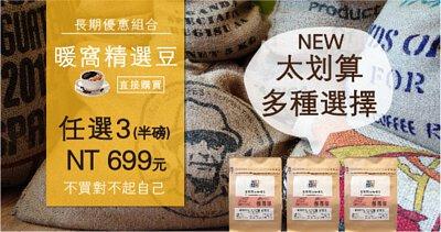 精選精選咖啡豆任選優惠