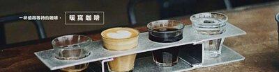一杯值得等待的好咖啡  暖窩咖啡