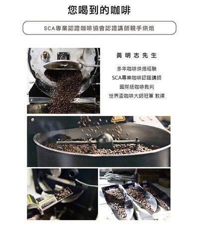 您喝到的咖啡 由SCA國際咖啡協會認證講師 親手烘焙,黃明志先生多年咖啡烘焙經驗