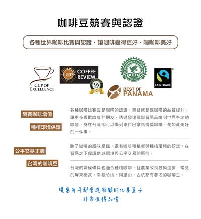 暖窩咖啡 咖啡豆競賽與認證