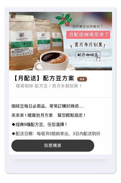 暖窩咖啡月配送方案,每月5號配送到府
