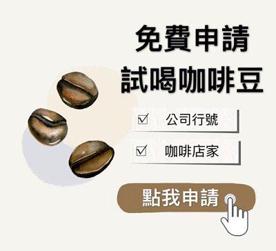 暖窩咖啡 免費申請試喝咖啡豆 限公司行號,咖啡店家
