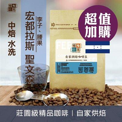 宏都拉斯 聖文森 花樣 水洗 咖啡豆