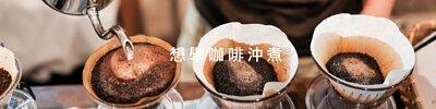 暖窩咖啡 SCA CSP 精品咖啡實作全能零基礎  國際咖啡證照