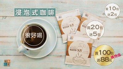 暖窩咖啡 浸泡式咖啡包