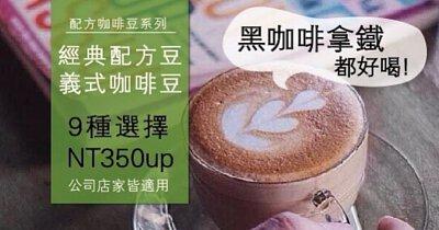 暖窩咖啡義式配方豆一磅350元以上