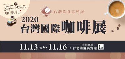 2020台灣國際咖啡展 暖窩咖啡 11月13日至11月16日