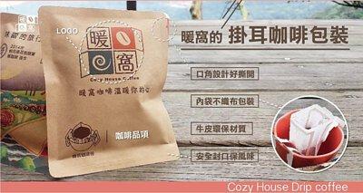 暖窩的掛耳咖啡包裝  安全保風味,方便實用設計