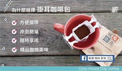 掛耳咖啡包方便攜帶,沖泡簡單,暖窩精品好咖啡