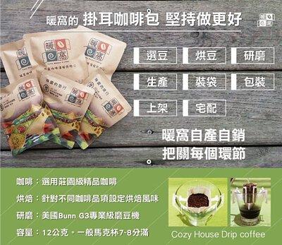 暖窩掛耳咖啡包,自產自銷品質把關,堅持做好咖啡