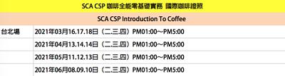 SCA認識咖啡全能班 台北