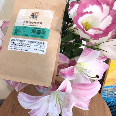 【限量】中焙|香醇の記憶84號  一磅咖啡豆 (需研磨請備註)|暖窩咖啡|新鮮烘焙|SCA咖啡認證