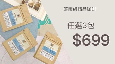 暖窩咖啡 精品咖啡豆任選3包699元