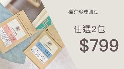 暖窩咖啡 稀有珍珠咖啡圓豆 任選2包799元
