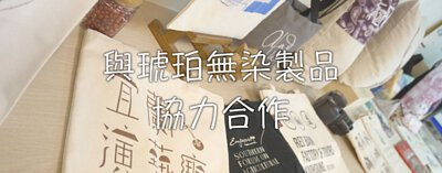 帆布袋印刷訂製工廠