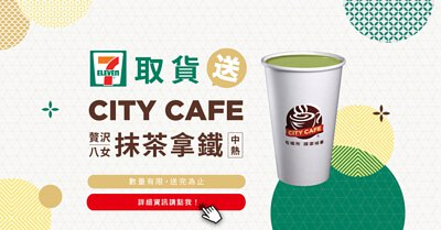 coffee,贈品,咖啡,7-11