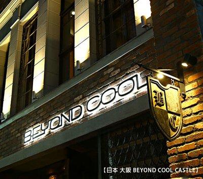 Beyond Cool Castle shop