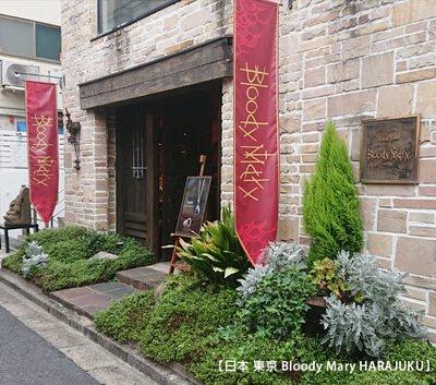 Bloody Mary Harajuku shop entrance