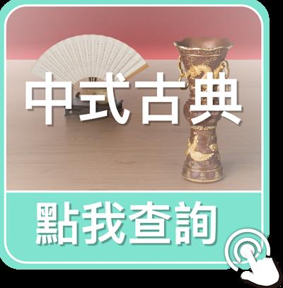 點我查詢中式古典