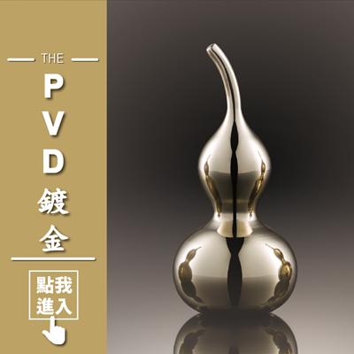 PVD鍍金的作品