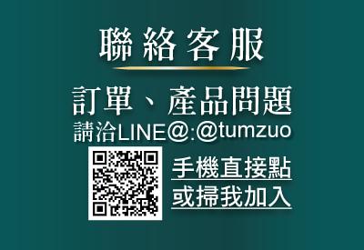 聯絡客服訂單與產品相關問題請洽LINE@tumzuo