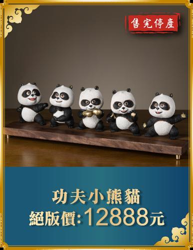 功夫小熊貓