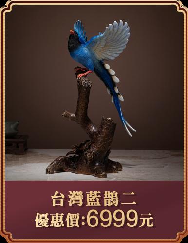台灣藍鵲二