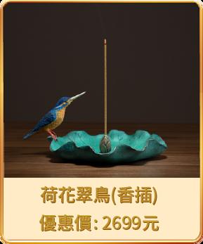 荷花翠鳥(香插)