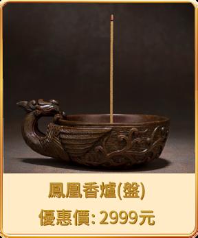 鳳凰香爐(盤)