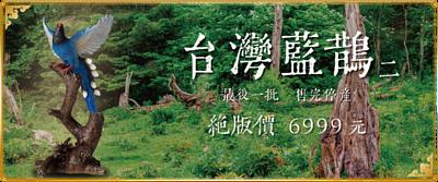 台灣藍鵲二◆絕版品◆