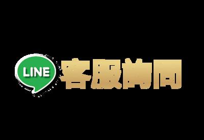 Line客服詢問