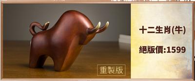 十二生肖(牛)◆絕版品◆