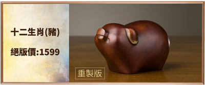 十二生肖(豬)◆絕版品◆