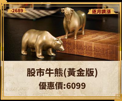 股市牛熊(黃金版)◆絕版品◆
