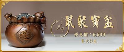 鼠聚寶盆◆絕版品◆