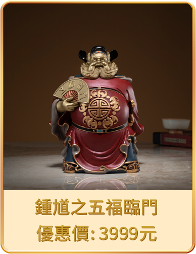 鍾馗之五福臨門
