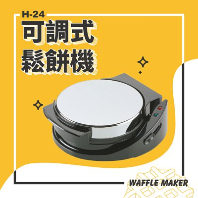 H-24可調式鬆餅機