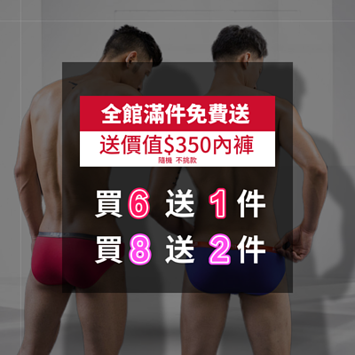 男內褲滿件免費送