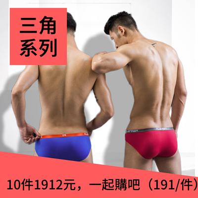 男生三角內褲系列